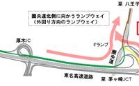 東名道・海老名JCT、ランプウェイを暫定2車線に…渋滞緩和対策 画像