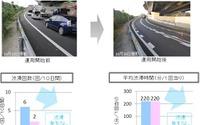 東名高速道路・海老名JCTの渋滞が解消へ 画像