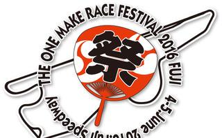 2日間で11レースが楽しめるワンメイクレース祭り…6月4日・5日 富士 画像