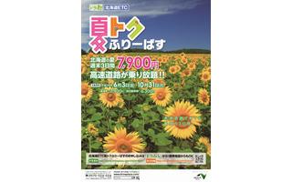 ドラ割「北海道ETC夏トクふりーぱす」販売開始…高速3日間乗り放題で7900円 画像