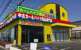 アップガレージ 奈良橿原店、6月18日新規オープン…奈良県1号店 画像