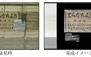 JR西日本、大阪環状線寺田町駅の旧駅名標を現地で保存…右横書きの跡残る 画像