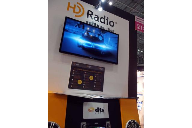 【人とくるまのテクノロジー展16】ラジオのデジタル化なるか…DTS、北米で人気の HD Radio 出展 画像