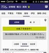 サーファー向け波情報「波伝説」&気象情報「海快晴」…2月にリニューアル
