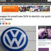 VW がデトロイトモーターショー16において、新型 ティグアン の市販PHVを発表する可能性を伝えた『ロイター』