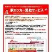 「ロッカー受取り 綱島駅」の利用方法