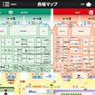 東京オートサロン 公式ガイドアプリ