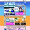 JAFブース スペシャルサイト
