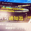 ユニオンツールの眠気通知器「DSD」(ウェアラブルEXPO2016/東京ビッグサイト/2016年1月14日)