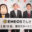 JXエネルギーが家庭用電力「ENEOSでんき」のサービスプランを発表