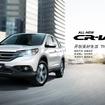 ホンダ CR-V(中国仕様)