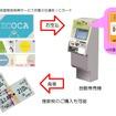 駅の自動券売機は2月から3月にかけて、全国相互利用サービスの交通系ICカードで切符を購入できるようにする。