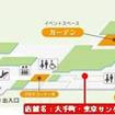 タイムズカーレンタル 大手町・東京サンケイビル店
