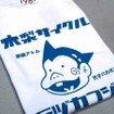 イセタンメンズとテヅカフジオがコラボレーションしたTシャツ