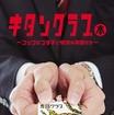 吉祥寺にガチャガチャ約100台集結 「大人のフィギュア展とコップのフチ子展」1月22日より