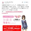 198万円の等身大アニメフィギュアに応募者殺到、生産数量が2倍に