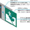 ソーラーパネルの表面に印刷フィルムを重ね合わせている。センサーによる自動点灯で夜間は全面が均一に発光。店舗の看板などにも使用可能だ(画像はプレスリリースより)