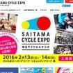 「埼玉サイクルエキスポ2016」が2月に開催