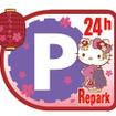 三井のリパーク×ハローキティ コラボ駐車場