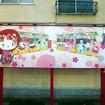 「ハローキティ」とコラボしたピンク色の「三井のリパーク」雷門1丁目駐車場(台東区雷門1-9-5)