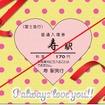 バレンタイン仕様の「ハート型寿駅入場券」。寿駅の切符だが富士山駅で販売している。