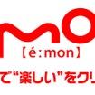 エーモン工業 新ロゴ