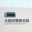 大阪府警察本部(資料画像)