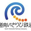江差線の経営を引き継ぐ道南いさりび鉄道のロゴマーク。北海道新幹線の開業日にあわせ3月26日に開業する。