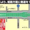 オートバックスエクスプレス・NEW 土山店