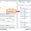 乗換不要のバスルートの発着時刻表を表示する機能
