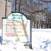 森のドッグガーデン(八ヶ岳わんわんパラダイス)