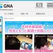 ENC/GNAのキッズコース