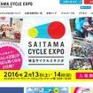埼玉サイクルエキスポ2016公式サイト