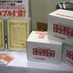 ジオナの「非常時・災害時栄養補給食品」はビタミンとミネラルを補給する備蓄用粉末食品。東京都の自治体や病院などでも備蓄品として採用されている。保存期間は5年間。一箱で50人/一週間分となっている(撮影:防犯システム取材班)