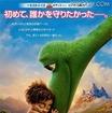 「アーロと少年」ポスタービジュアル(C) 2015 Disney/Pixar. All Rights Reserved.
