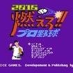 『燃えろ!!プロ野球2016』タイトル画面