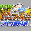 『燃えろ!!プロ野球2016』タイトルロゴ