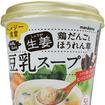 ヘルシー食堂 ヒハツ豆乳スープ