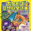 「ポケモン空想科学読本1」2月25日発売、ポケモンたちの能力や特徴から「科学」を楽しもう