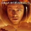『オデッセイ』(c) 2015 Twentieth Century Fox Film Corporation. All Rights Reserved