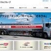 東燃ゼネラルグループ Webサイト