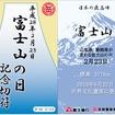 富士急行と岳南電車が共同で発売する「富士山の日記念切符」のイメージ(外面)。