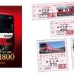 1800番台のデビューを記念して発売される記念切符。限定2000セットのうち150セットにはイベント列車の招待券が付く。