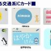 新たに利用できるカード(阪神バスリリースより)