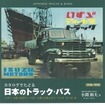 カタログでたどる 日本のトラック・バス いすゞ 日産・日産ディーゼル 三菱・三菱ふそう マツダ ホンダ編
