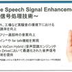 ニュアンスコミュニケーションズが実現する音声信号処理技術