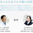 特設サイトでは、グラース動物病院の小林豊和院長、東京農業大学の増田宏司教授というふたりの獣医が監修し「犬にとっての快適なクルマとは何か」を考えている