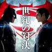 『バットマン vs スーパーマン ジャスティスの誕生』(C)2016 WARNER BROS. ENTERTAINMENTINC.,RATPAC-DUNEENTERTAINMENT LLC AND RATPAC ENTERTAINMENT, LLC
