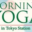 東京ステーションシティでは3月23日(水)・24日(木)・25日(金)の3日間、「MORNING YOGA in Tokyo Station」を開催