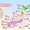 2016年の桜開花予想